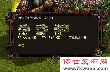 组合技能对于玩家的实战pk很有帮助.jpg